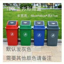 加厚60L方形辦公室搖蓋垃圾桶熟膠有蓋學校戶外大碼商用塑料桶   樂活生活館 全館八五折