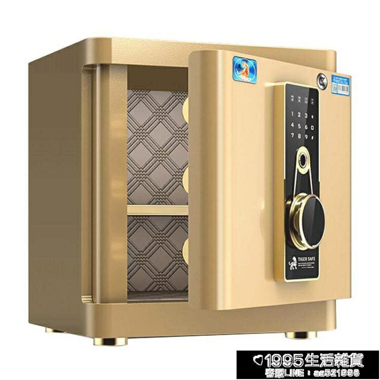 保險箱 保險櫃家用辦公3c認證35/45/60/小型保險箱全鋼防盜指紋密碼保險櫃   全館八五折