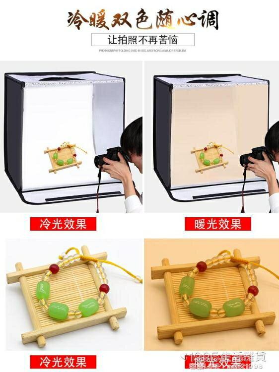 攝影棚 LED攝影棚套裝小型迷你拍照箱產品拍攝柔光靜物簡易道具     全館八五折