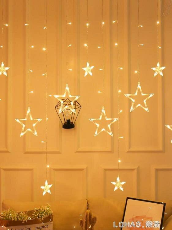 led星星燈五角星窗簾燈節日ktv浪漫房間裝飾小彩燈閃燈串燈滿天星   全館八五折
