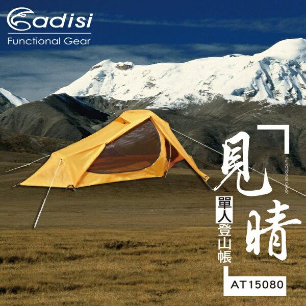 ADISI見晴登山帳AT15080單人城市綠洲(登山、露營、戶外休閒、抗UV、遮陽)