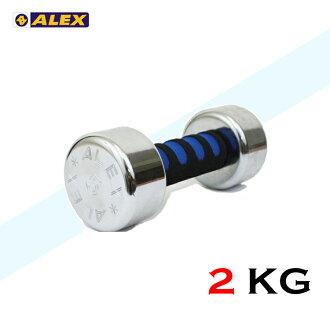 ALEX 新型泡棉電鍍啞鈴A-2002/城市綠洲(2KG.健身.重量訓練.肌肉.舉重)