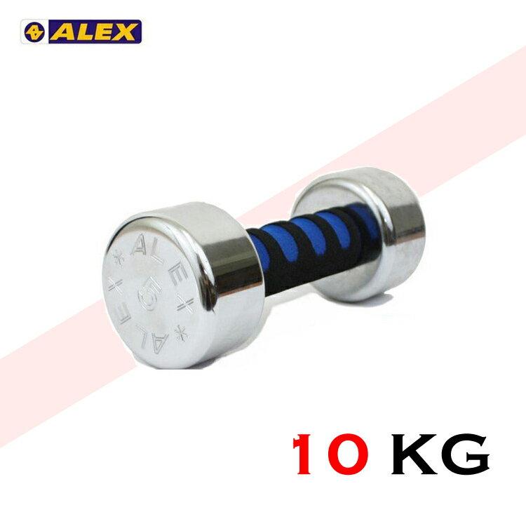 ALEX 新型泡棉電鍍啞鈴A-2010/城市綠洲(10KG.健身.重量訓練.肌肉.舉重)