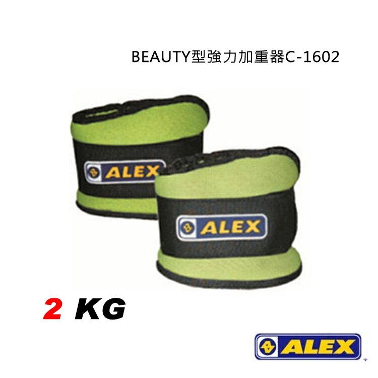 ALEX BEAUTY型強力加重器C-1602 / 城市綠洲(2KG.綁腿.沙袋.健身.重量訓練.手腳) - 限時優惠好康折扣
