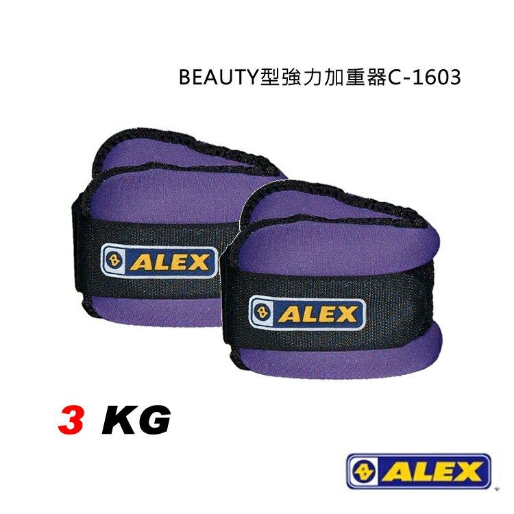 ALEX BEAUTY型強力加重器C-1603 / 城市綠洲(3KG.綁腿.沙袋.健身.重量訓練.手腳) - 限時優惠好康折扣