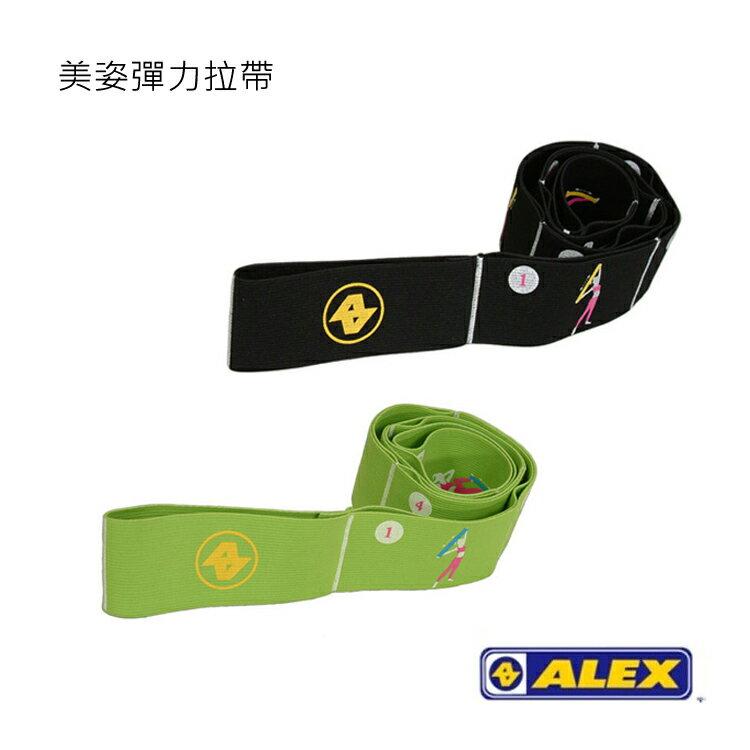 ALEX 美姿彈力拉帶C-4501/C-4502 /城市綠洲(黑/綠.美體.瑜珈.有氧運動.訓練體態)