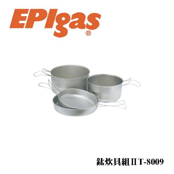 EPIgas鈦炊具組ⅡT-8009城市綠洲(鍋子.炊具.戶外登山露營用品、鈦金屬)