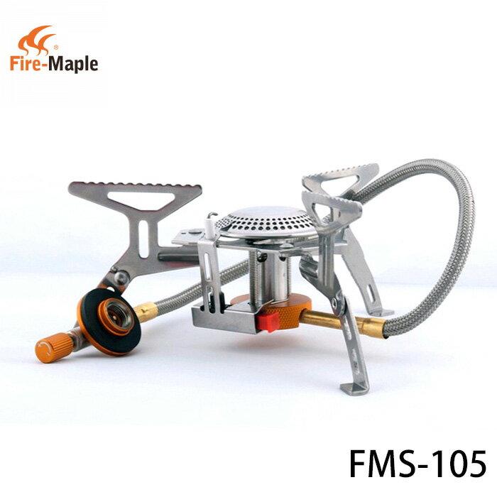 Fire-Maple 火楓 戶外露營瓦斯爐(分體式)FMS-105 / 城市綠洲 (攜帶式、輕量、登頂爐、攻頂爐、登山露營、郊遊戶外)