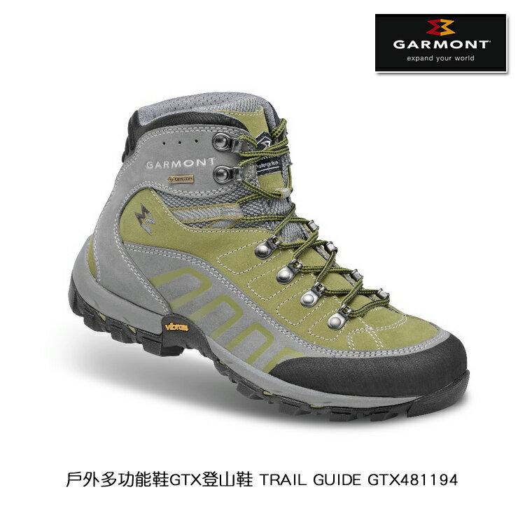 GARMONT 戶外多功能鞋GTX登山鞋TRAIL GUIDE GTX481194/214/城市綠洲(登山鞋、GORETEX、防水、黃金大底)
