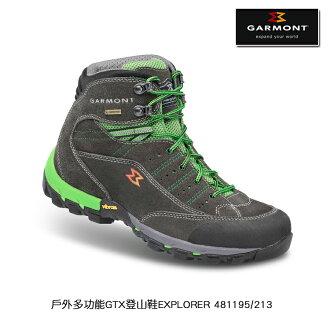 GARMONT 戶外多功能GTX登山鞋EXPLORER 481195/213男款/城市綠洲(登山鞋、GORETEX、防水、黃金大底)