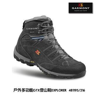 GARMONT 戶外多功能鞋GTX郊山鞋EXPLORE GTX 481195/216女款/城市綠洲(登山鞋、GORETEX、防水、黃金大底)