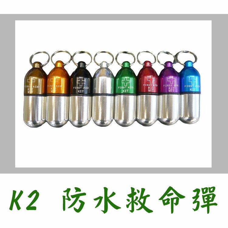 K2 防水救命彈 KC062/城市綠洲(鋁製.鑰匙圈.急救.多用途)