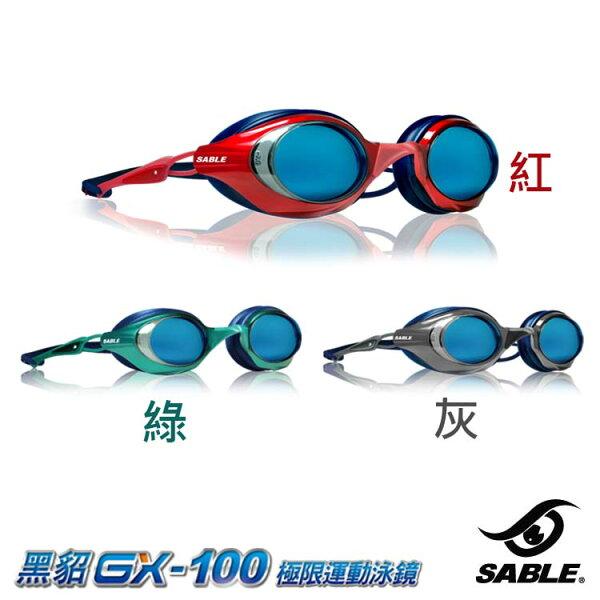 SABLE極限運動泳鏡GX-100XT城市綠洲(泳鏡蛙鏡抗UV極限運動衝浪鐵人三項)