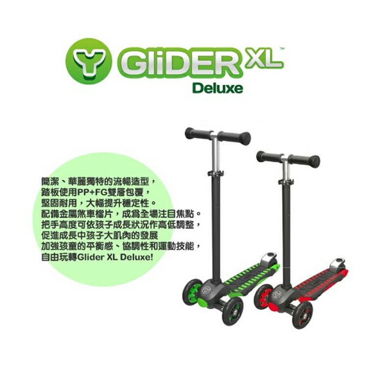 Y.Volution Glidel XL三輪平衡車-進階款Y-GXL/城市綠洲(滑板車.騎乘工具.可調整高度.肌肉發展.適用5~9歲幼兒童)