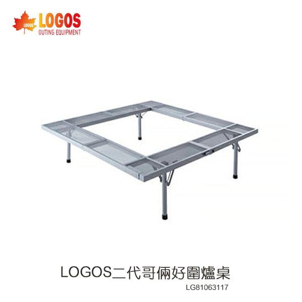 LOGOS二代哥倆好圍爐桌LG81063117城市綠洲(可搭配焚火台、露營烤肉、日本品牌)