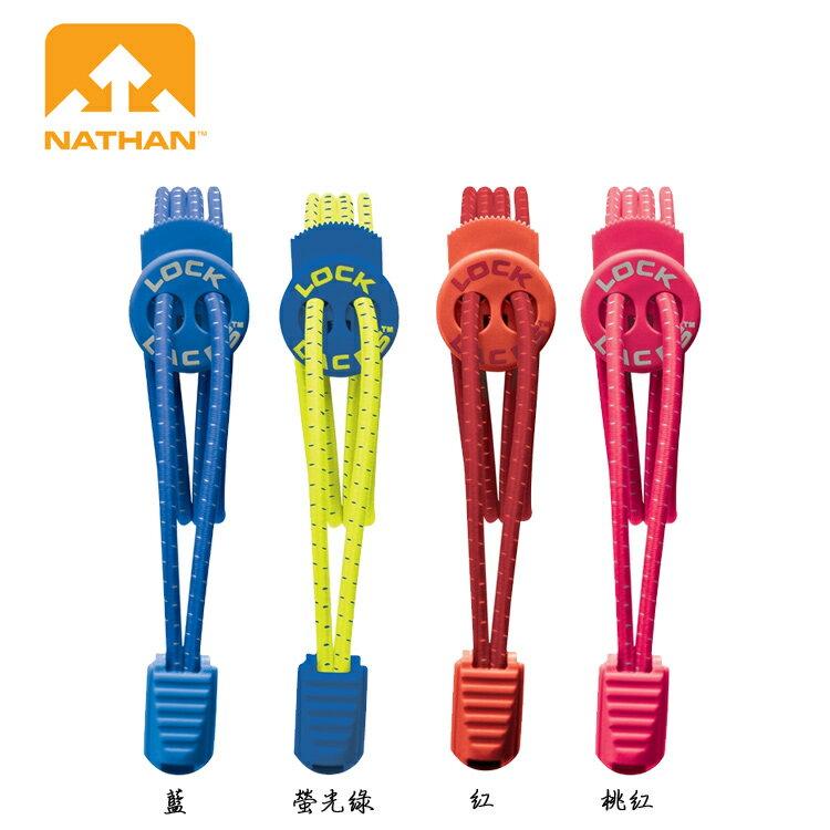 NATHAN NA1160快扣鞋帶/城市綠洲 (慢跑鞋.運動鞋.登山鞋.鐵人三項.戶外休閒鞋)