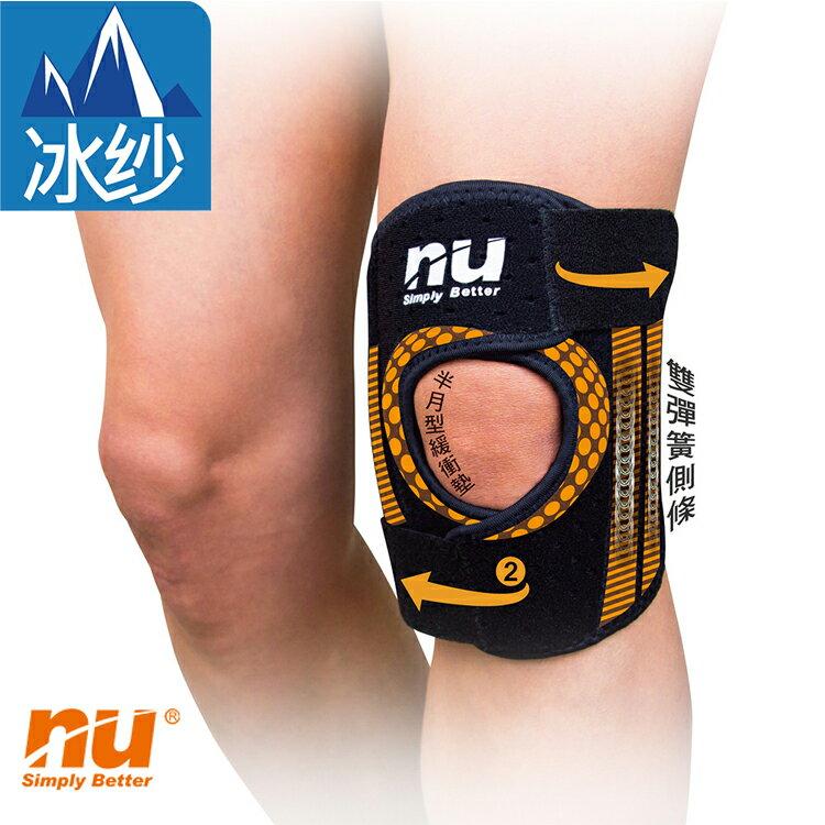 NU 冰紗可調式護膝 城市綠洲^(恩悠、鈦鍺、Germdian、護具^) ~  好康折扣