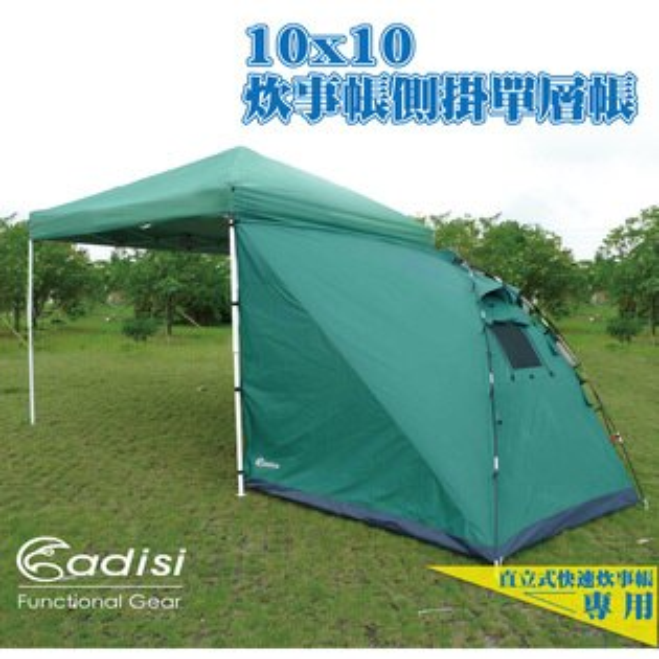 ADISI10*10炊事帳側掛單層帳AT14070城市綠洲(炊事帳帳篷、側掛、直立式、Z-SHADE)