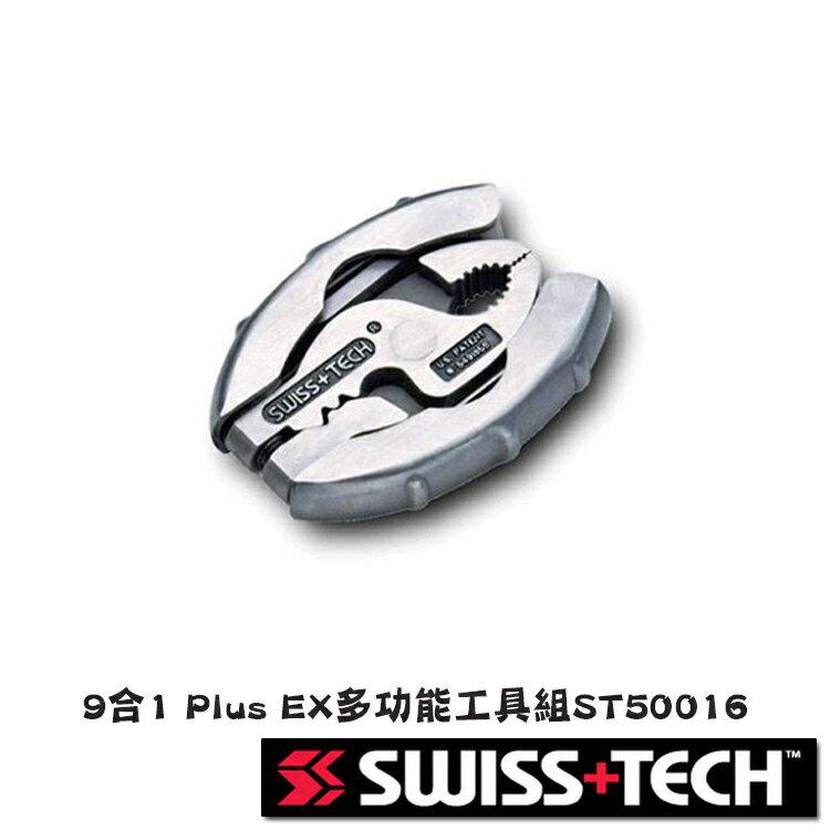 SWISS+TECH 9合1 Plus EX多功能工具組ST50016/城市綠洲(日常小物、旅遊配件、鑰匙圈、小刀、螺絲起子)