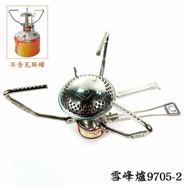Wen Liang 雪峰爐9705-2/城市綠洲(登山露營用品.爐具.飛碟爐.文樑)