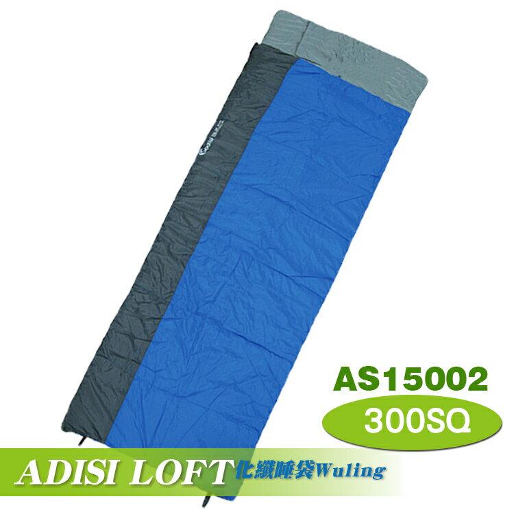 ADISI LOFT化纖睡袋 Wuling 300SQ AS15002/城市綠洲(露營、睡袋、化纖、戶外露營)