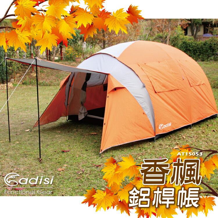 ADISI 香楓鋁桿帳 AT15053 (6人)/城市綠洲專賣(帳篷.炊事帳.帳棚.露營戶外用品)