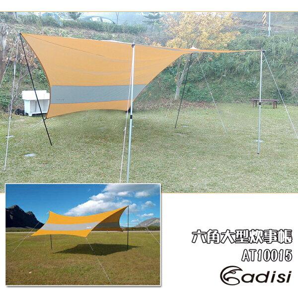 ADISI六角大型炊事帳AT10015城市綠洲專賣(快速帳篷、客廳帳、戶外帳棚、園遊會)