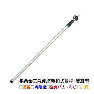 ADISI 鋁合金三截伸縮彈扣式營柱-雙耳型 120-290cm/城市綠洲(帳篷撐起、支架、鋁桿帳、前庭)