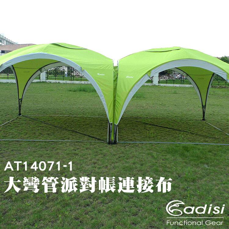ADISI  派對帳連接布AT14071-1/城市綠洲專賣(派對帳連接、防水材質、客廳、寬敞)