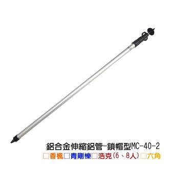 ADISI 鋁合金伸縮鋁管-鎖帽型MC-40-2 長:120-300cm /城市綠洲(帳篷撐起、支架、鋁桿帳、前庭)