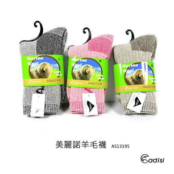ADISI美麗諾羊毛保暖襪AS13195城市綠洲專賣(排汗襪.長襪.反折襪.反褶襪.毛襪.登山襪.羊毛襪)