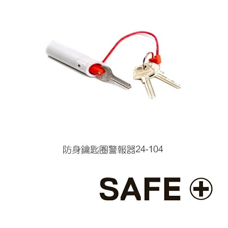 SAFE 防身鑰匙圈警報器24~104  城市綠洲 居家安全、鑰匙圈、警報、隨身小物