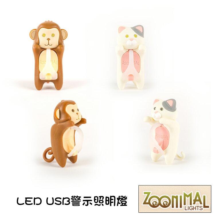 ZOONIMAL LED USB警示照明燈 / 城市綠洲(USB照明燈、自行車燈、照明設備、可愛)