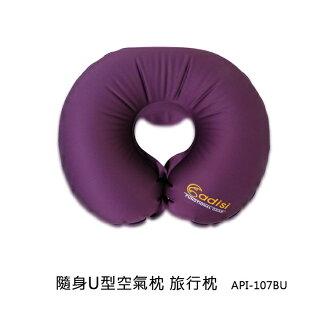 ADISI 隨身U型空氣枕/旅行枕 API-107BU /城市綠洲 ( 彈性布 / 旅行午睡坐車飛機上使用)