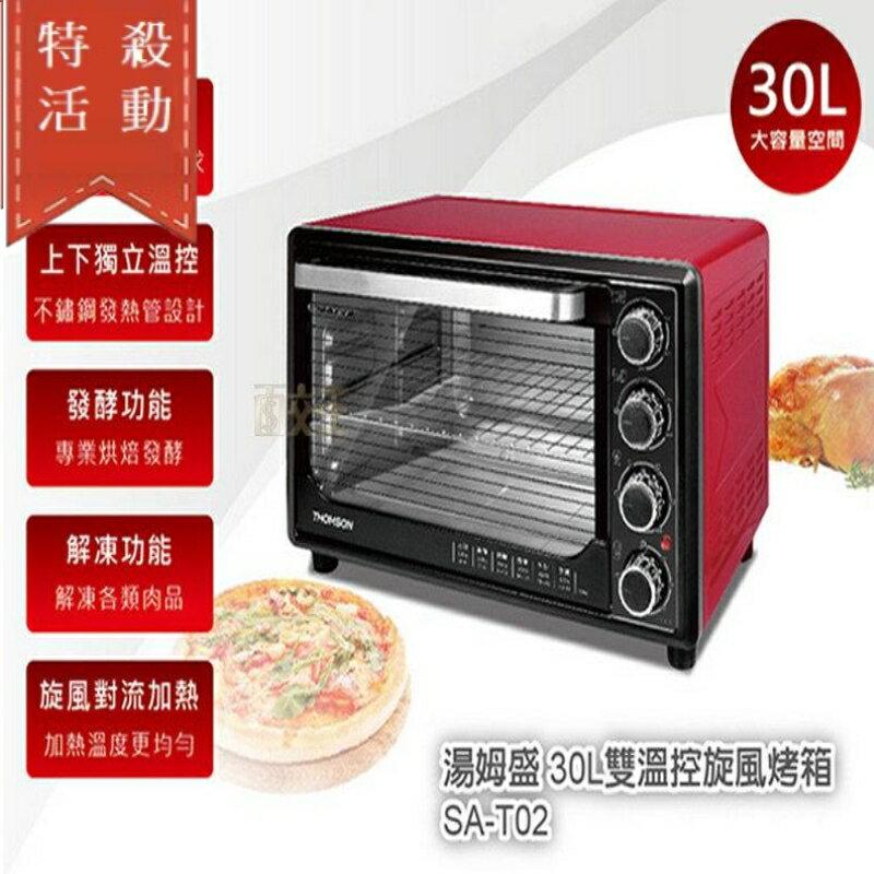 【尋寶趣】THOMSON 30L雙溫控旋風烤箱 30公升 不鏽鋼發熱管 上下獨立溫控 雙溫控設計 大容量 SA-T02