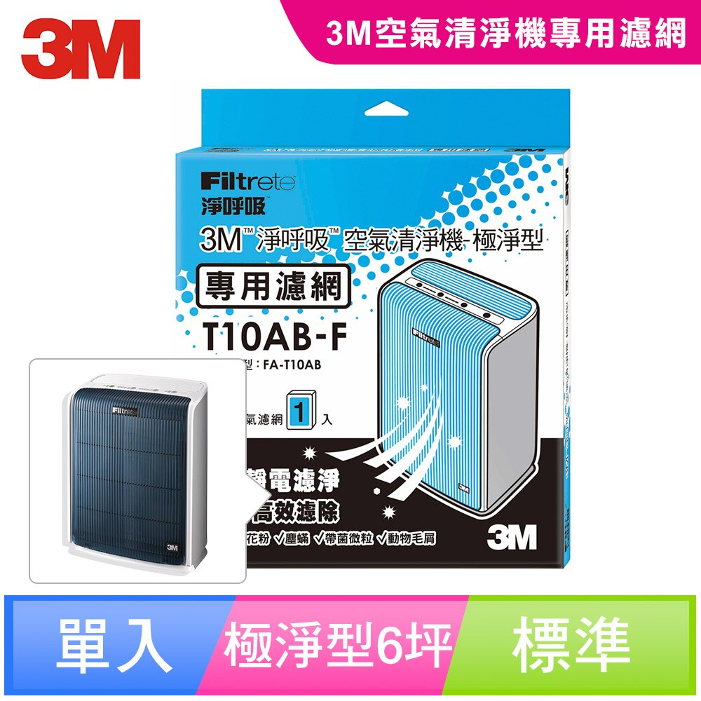 【3M】 淨呼吸極淨型6坪空氣清淨機FA-T10AB專用濾網 7100007554
