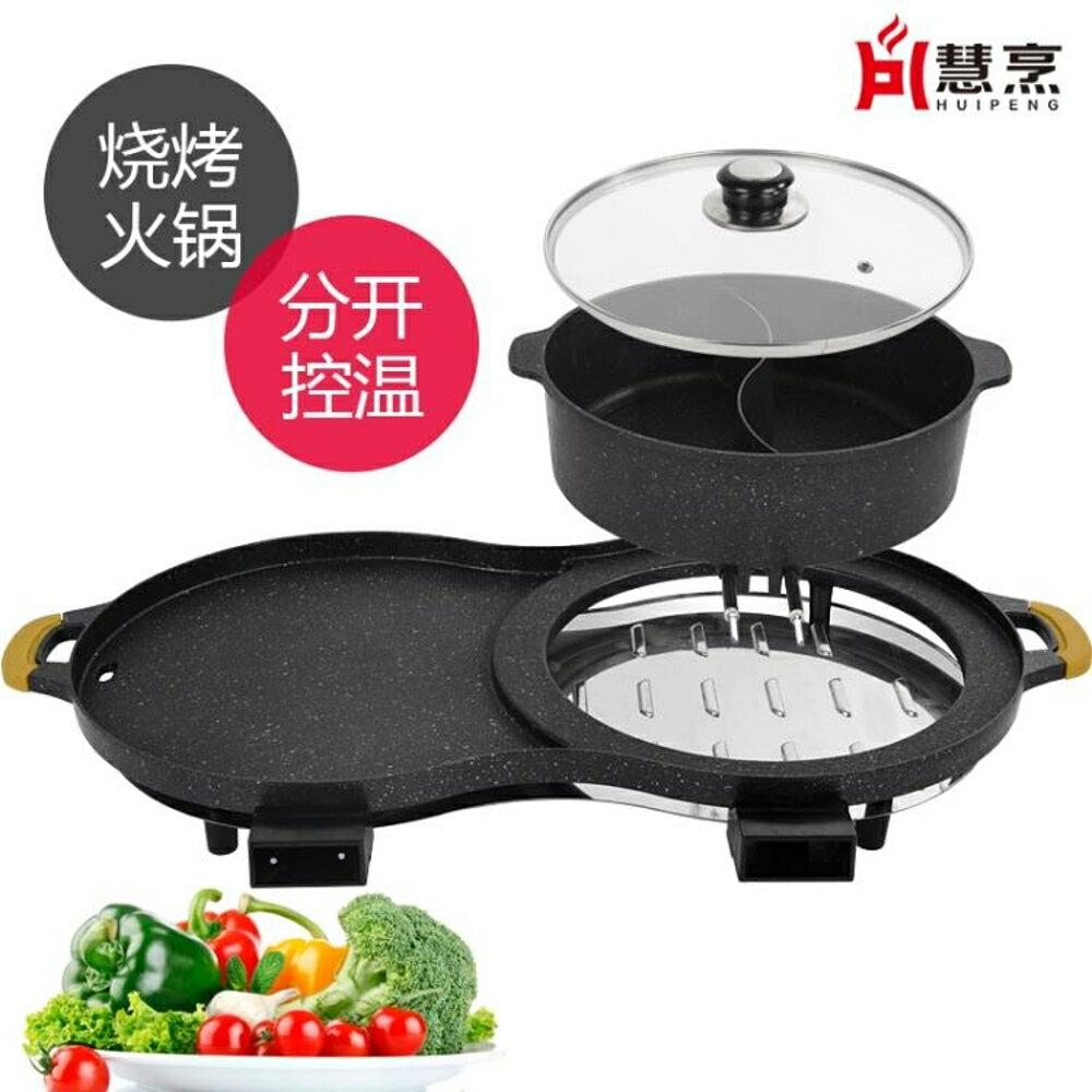韓國烤肉鍋麥飯石烤盤涮烤一體鍋電烤爐家用無煙燒烤爐多功能火鍋 雙12購物節