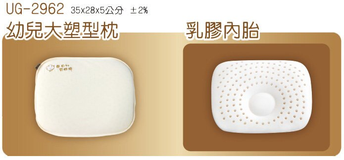 Mam Bab夢貝比 - 有機棉幼兒大塑型枕 -單枕套 2