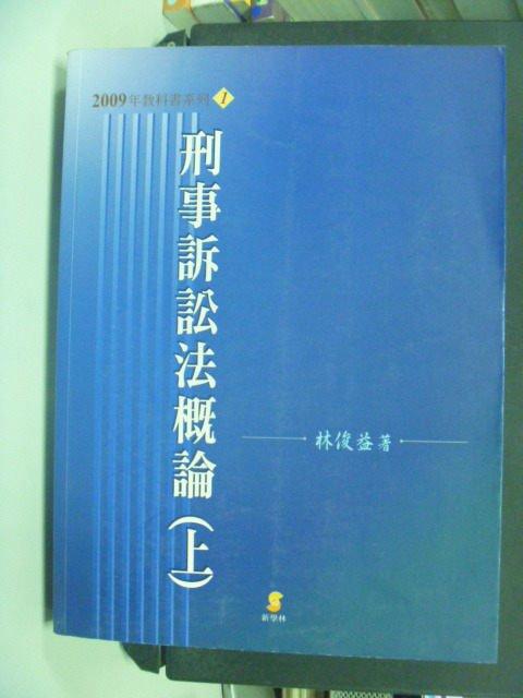 【書寶二手書T2/大學法學_PFK】刑事訴訟法概論(上)_10/e_原價630_林俊益