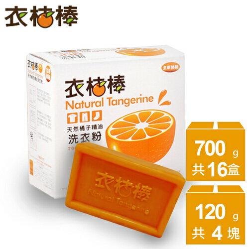 衣桔棒-冷壓橘油濃縮洗衣粉超值20件組(加碼回饋手工橘油洗衣皂)