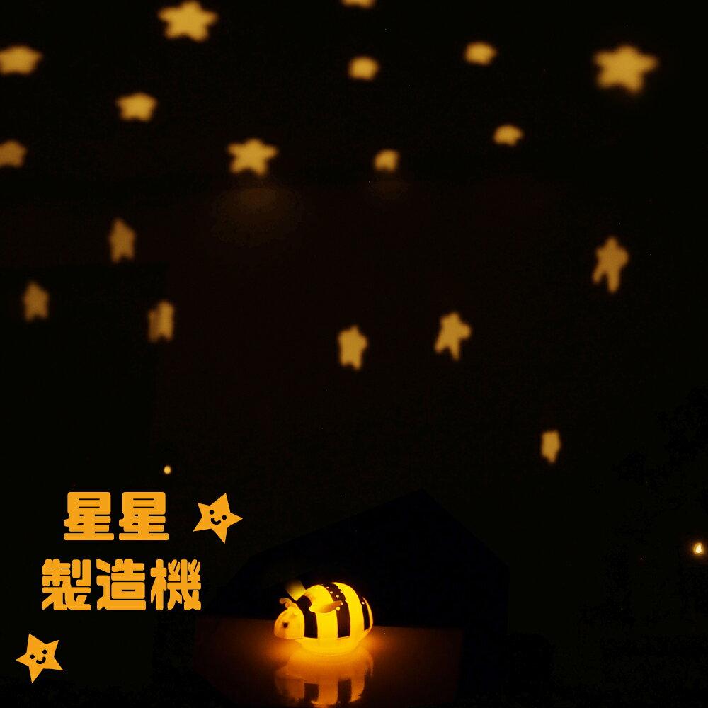 Lumitusi- 黃蜜蜂滿天星 LED 星星投射小夜燈 1