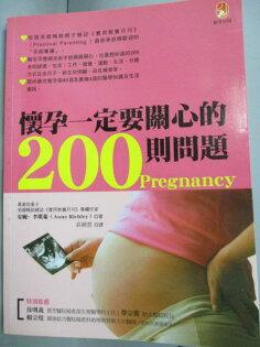 【書寶二手書T1/保健_XDO】懷孕一定要關心的200則問題_安妮‧李琪萊