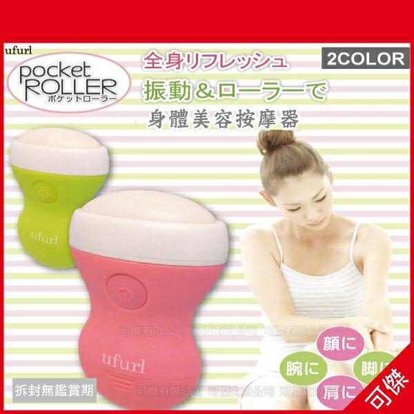 可傑 日本進口 UFURL POCKET ROLLER 身體美容按摩刷 全身可用 兩色可選
