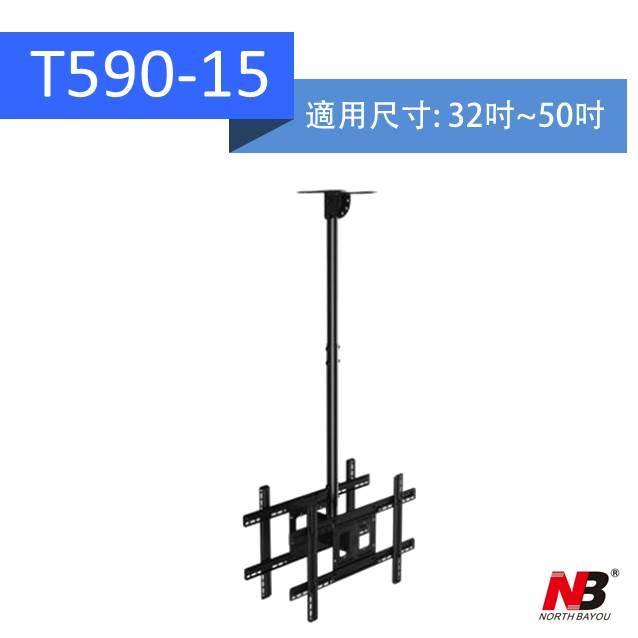 《NB》T590-15-32-50吋顯示器‧懸吊液晶電視架