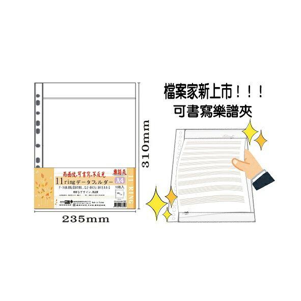 【檔案家】A4可書寫11孔樂譜夾內頁袋10入/1包