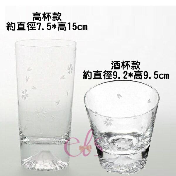 日本江户硝子 富士山玻璃杯 櫻花片紋 櫻花杯 1入 附木盒 酒杯/高杯 二款供選 ☆艾莉莎ELS☆