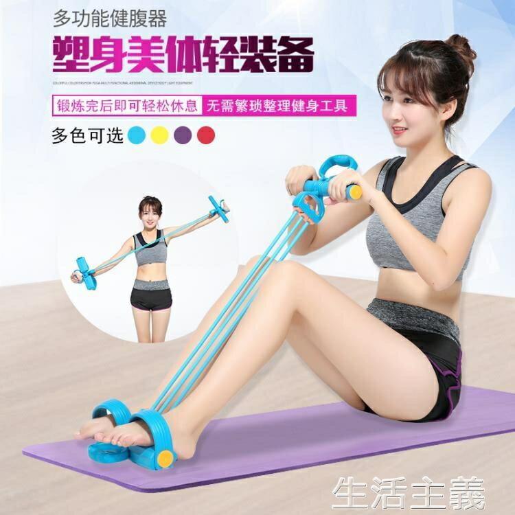 【現貨】拉力器 仰臥起坐拉力器多功能男女士家用健身器材減腹肚子腳蹬踏拉力繩 快速出貨