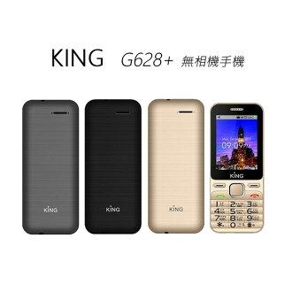【送手機腰掛包】MTO KING G628+ 無相機/記憶卡直立式手機