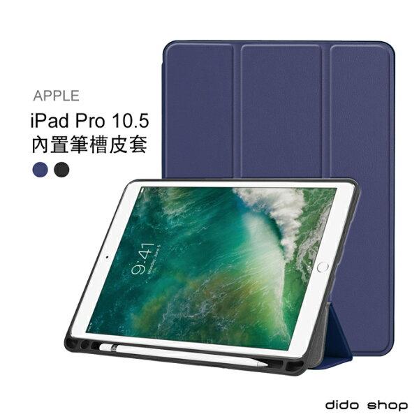 iPadPro10.5吋帶筆槽卡斯特紋三折平板皮套平板保護套(PA170)【預購】