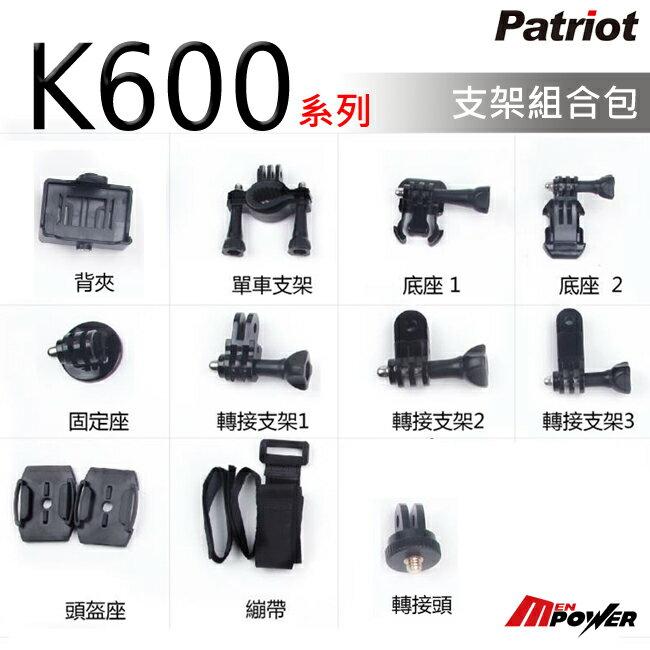 【禾笙科技】愛國者 K600行車紀錄器 配件 固定支架組合包